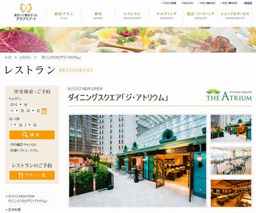 東京ベイ舞浜ホテル クラブリゾート様