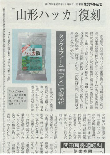 ハッカ飴メディア掲載①
